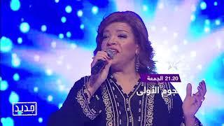 إعلان نجوم الأولى - ليلة الترات 25/01/2019