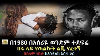 Ethiopia: በ1980 በአሰሪዬ ወንድም ተደፍሬ በሩ ላይ የጣልኩት ልጄ ናፈቀኝ በሰላም ገበታ