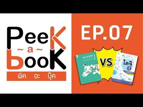 Peek-a-Book EP.07 : มินนะฯ VS ไดจิฯ
