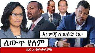Ethiopia: የኢትዮታይምስ የዕለቱ ዜና | EthioTimes Daily Ethiopian News | TPLF | EPRDF