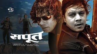 Video Nepali Movie : Sapoot सपूत  | बिराज भट्ट दिलिप रायमाझी | MP3, 3GP, MP4, WEBM, AVI, FLV Maret 2019