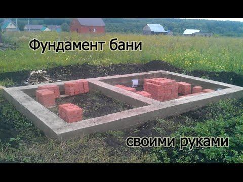 Фундамент для бани из шлакоблока своими руками