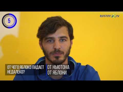 Викторина от ROSTOV TV. Александр Ерохин