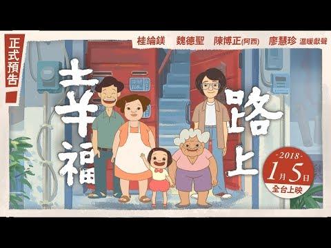 法國安錫動畫影展 台灣兩作品入選