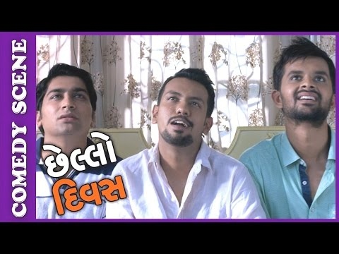Video Chhello Divas Comedy Scene - Loy Jaay Chhe Chhokri Jova  – New Gujarati Movie 2017 download in MP3, 3GP, MP4, WEBM, AVI, FLV January 2017