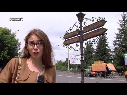 Англійська і рівняни: чи готове місто до туристів? [ВІДЕО]
