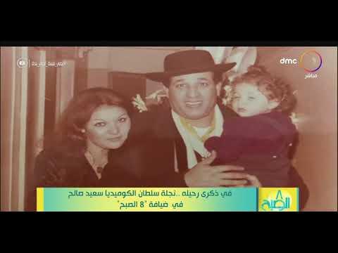 فيديو- ابنة سعيد صالح: والدي تأثر كثيرا بوفاة علاء ولي الدين