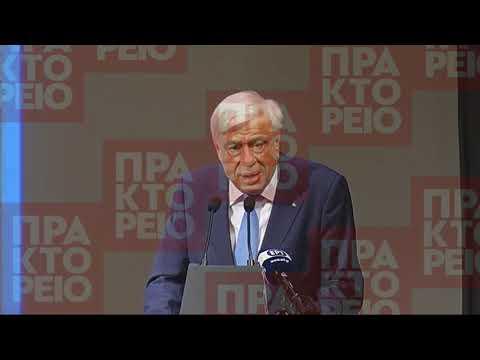 Π. Παυλόπουλος: «Αν η Ευρώπη χάσει τις αξίες της θα καταρρεύσει»
