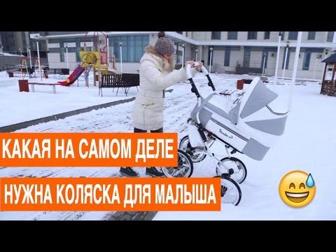 Детская коляска. как выбрать коляску. тест-драйв детской коляски. коляска reindeer.