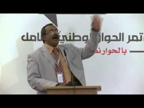 كلمة عبدالله هذال | 23 مارس | مؤتمر الحوار الوطني الشامل