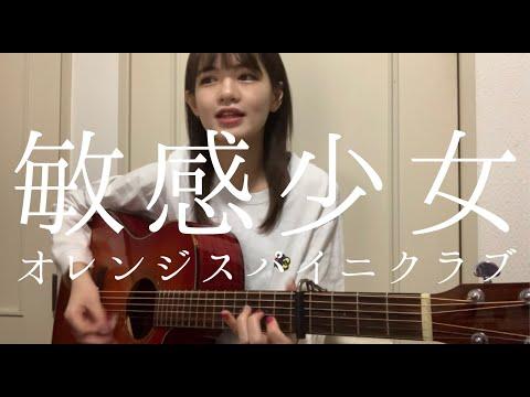 , title : '敏感少女 / オレンジスパイニクラブ'
