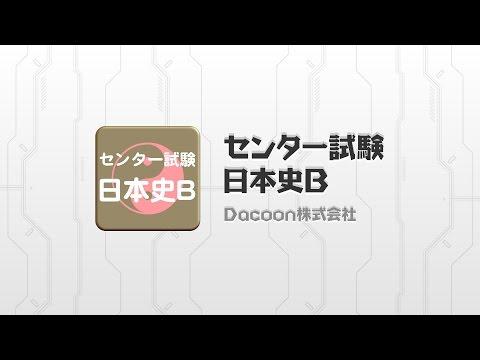Video of センター試験日本史B