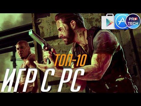 10 лучших PC игр портированных на iOS и Android (+ССЫЛКИ)