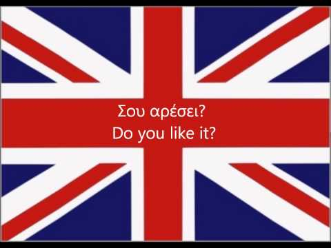 Μάθημα αγγλικών: Καθημερινές εκφράσεις