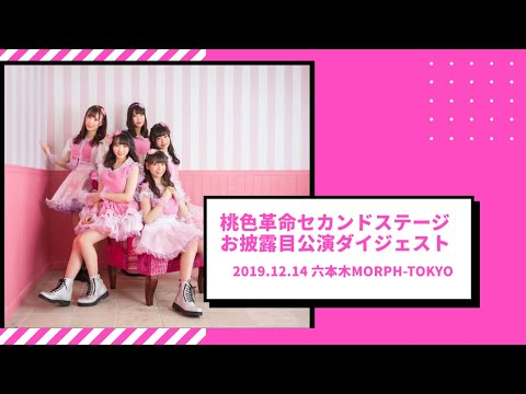 , title : '桃色革命セカンドステージお披露目公演〔2019.12.14〕ダイジェスト'