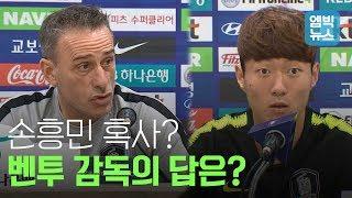 칠레전 앞둔 벤투 감독과 황의조 선수의 각오!