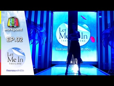 Let Me In Thailand | EP.02 สาวหน้ายาวแต่หุ่นนางแบบ | 23 ม.ค. 59 Full HD