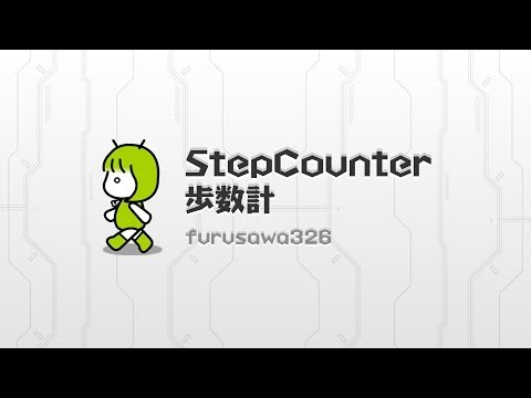 Video of StepCounter 歩数計