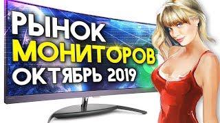 Рынок мониторов Октябрь 2019