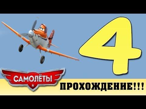 Прохождение Самолеты | Disney Planes - Дасти: Расплата Рипслингера #4