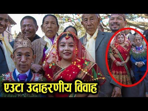 (काठमाडौँमै भयो यस्तो रमाइलो, अनौठो र नेपाली समाजकै उदाहरणीय बिहे    NEPALI SPECIAL WEDDING - Duration: 10 minutes.)