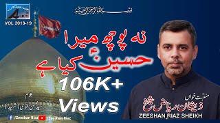 Video Na Pooch Mera Hussain (a-s) Kia Hy Reciter Zeeshan Riaz Sheikh Album 2018-19 MP3, 3GP, MP4, WEBM, AVI, FLV September 2019