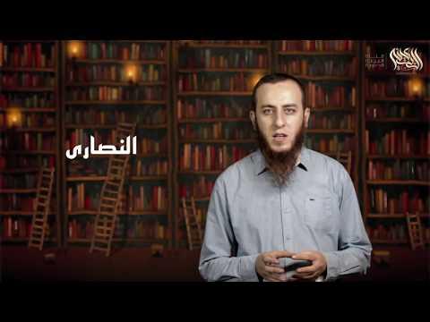 مدخل لدراسة مُقارنة الأديان  مُصطلحات مهمة لدراسة مُقارنة الأديان - (1) - الأستاذ أحمد سبيع