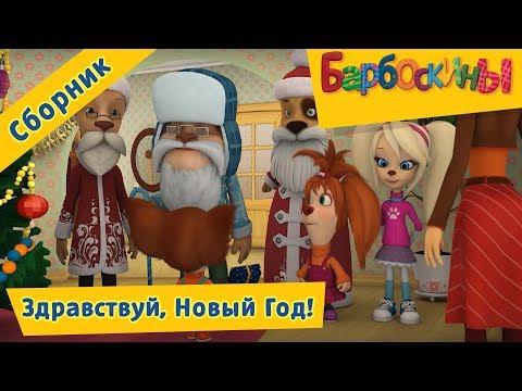 Барбоскины 🎄 Здравствуй, Новый Год! 🎄 Сборник (видео)