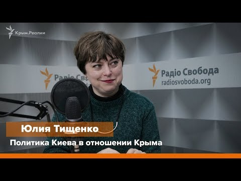 , title : 'Политика Украины в отношении Крыма. Интервью с Юлией Тищенко | Радио Крым.Реалии'