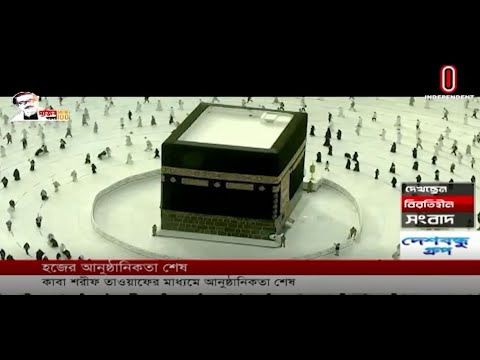 The formality of Hajj ends with Tawaf (03-08-2020) Courtesy: Independent TV