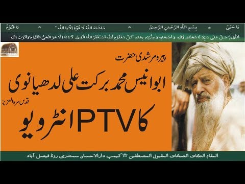 Video Hazrat Abu Anees Muhammad Barkat Ali Ludhyanvi QSA Aap Ka Interview Baba G Ka Interview download in MP3, 3GP, MP4, WEBM, AVI, FLV January 2017