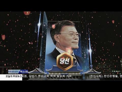 """""""새 시대에 걸맞은 대통령"""" 희망  5.9.17 KBS America News"""