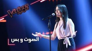 Video #MBCTheVoice - مرحلة الصوت وبس - جيانا غنطوس تقدّم أغنية 'هذه ليلتي' MP3, 3GP, MP4, WEBM, AVI, FLV Maret 2018