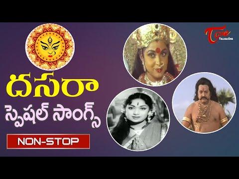 జయహో దుర్గా భవానీ...| Dasara 2020 Special Super Hit Telugu Movie Video