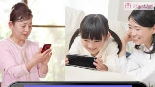 みまサポ2・プロモーション動画配信スタート!