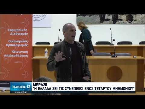 Μέρα25 «Η Ελλάδα ζει τις συνέπειες ενός 4ου μνημονίου» | 09/02/2020 | ΕΡΤ
