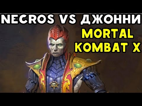 NECROS ПРОТИВ ДЖОННИ - JOHNNY IN THE DARK В MORTAL KOMBAT XL (видео)