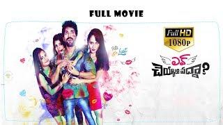 Video Love Cheyyala Vadda Telugu full length movie     Karthik    Swetha verma MP3, 3GP, MP4, WEBM, AVI, FLV November 2018
