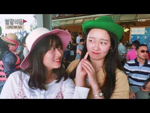 2017-2 VOH 공개방송제 YOLO [일탈러들]