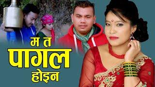 Yo Dilko Parani - Devi Gharti & Raju Dhakal
