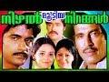Nizhal Moodiya Nirangal | Malayalam Full Movie | Bharath Gopi n Saratha | Family Entertainer Movie