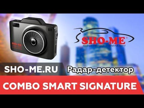 Сигнатурный радар-детектор SHO-ME Combo Smart Signature c видеорегистратором. Видео обзор