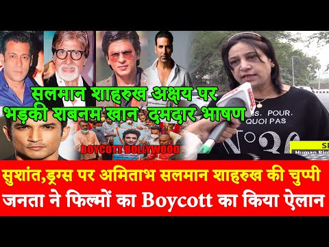 Sushant Singh & Bollywood drugs case,Shabnam Khan exposed Salman Khan Shahrukh Akshay Kumar Amitabh