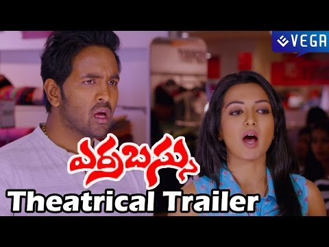 Errabus Movie - Theatrical Trailer - Dasari Narayana Rao,Vishnu - Latest Telugu Movie Trailer 2014