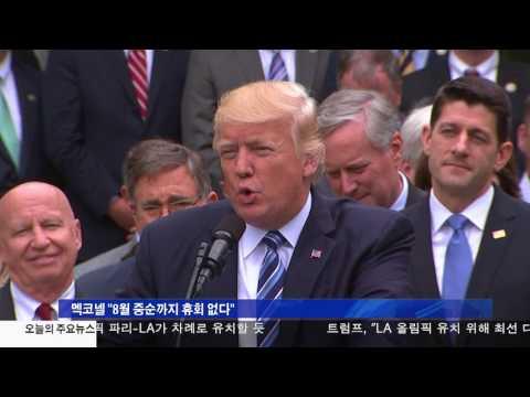 트럼프케어 수정안 이틀 뒤 공개 7.11.17 KBS America News