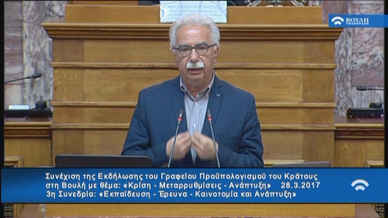 Εκδήλωση του Γραφείου Προϋπολογισμού του Κράτους στη Βουλή (3η Συνεδρία)(28/03/2017)