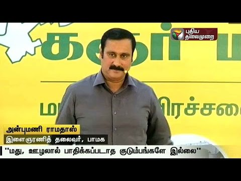 About-2-crore-families-affected-by-alcohol-Anbumani-Ramadoss