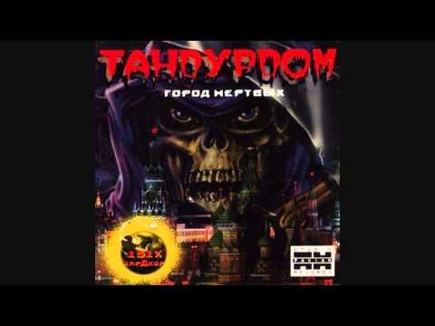 Тандурдом - Город Мертвых | Tandurdom: The City Of Deadmen [Gabber][Russia][1997]