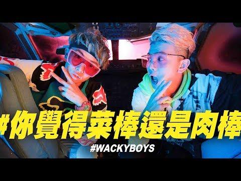 反骨神曲【你覺得菜棒還是肉棒】Official MV|WACKYBOYS|iPair|每天說愛你記得