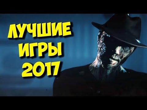 ЛУЧШИЕ ИГРЫ НА 2017 ГОД! / ДЛЯ СЛАБЫХ И ТОПОВЫХ ПК